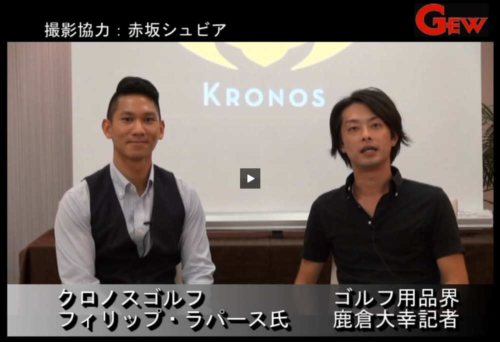 Japan's Golf Equipment World interviews Kronos Golf's founder Phillip Lapuz.