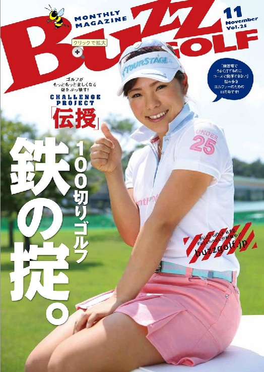 Buzz Golf Magazine Japan