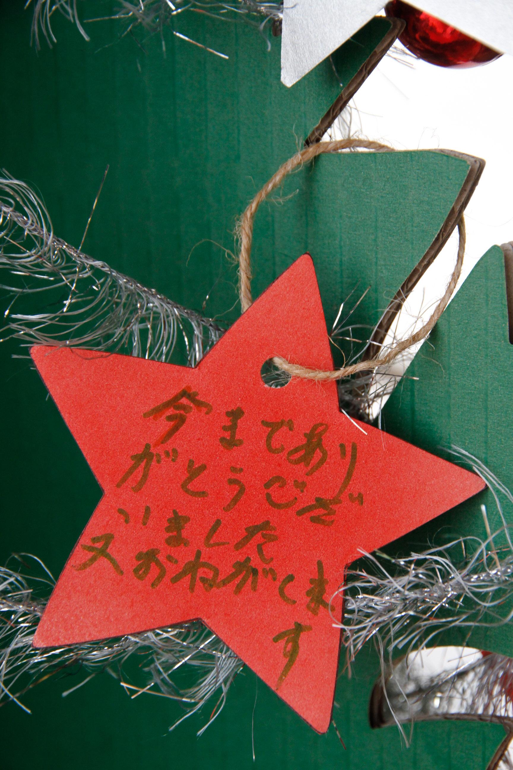 """最後に、それをクリスマスツリーに飾りました We placed our """"thankful stars"""" on the Christmas tree."""
