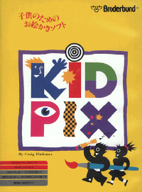 Japanese version of Kid Pix