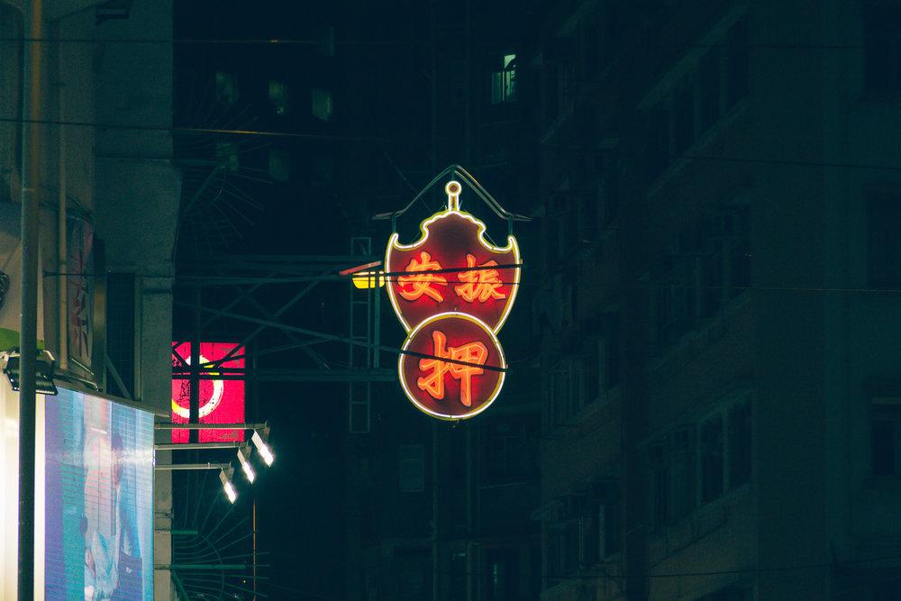 hongkong-0954.jpg