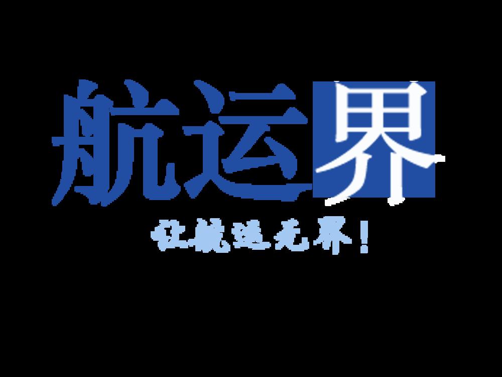 航运界Logo 大图.png
