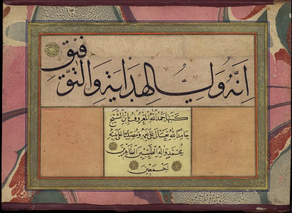 Seyh Hamdullah