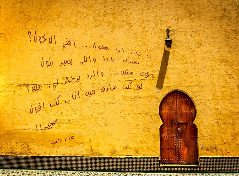 Salah Jahin's door, Morocco