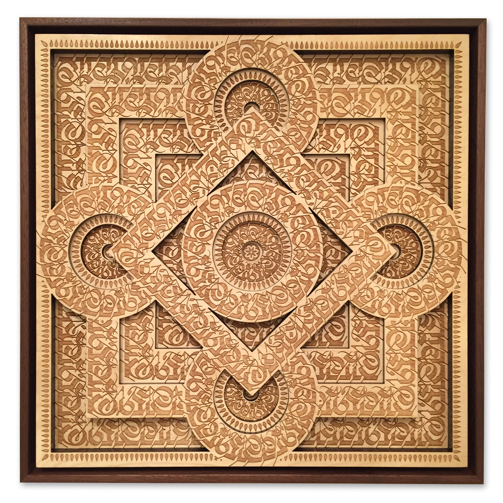 "Cryptik Sacred Science I Multiples - Mantradala Series 15"" x 15"" x 2"" Laser Engraved Multi-Layered Wood Panels - Framed Edition 10 SOLD"