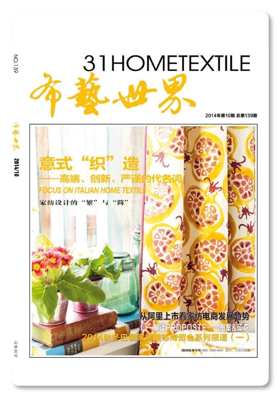HOMETEXTILE CHINA 10/2014