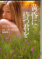 Japan+Miss+Wonderful-sm.jpg