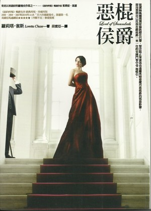 China-Lord of Scoundrels 2013.jpg