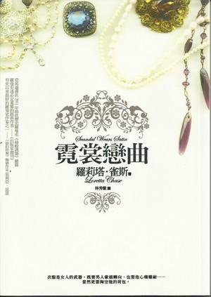 China-Scandal Wears Satin.jpg