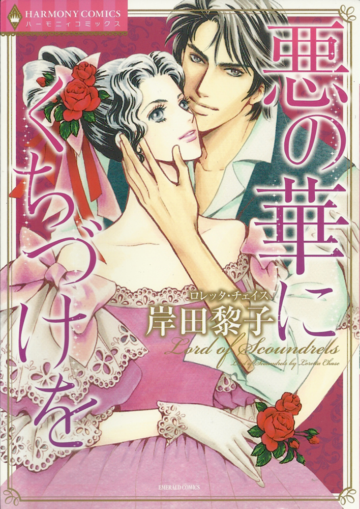 Japan Manga Lord of Scoundrels.jpg