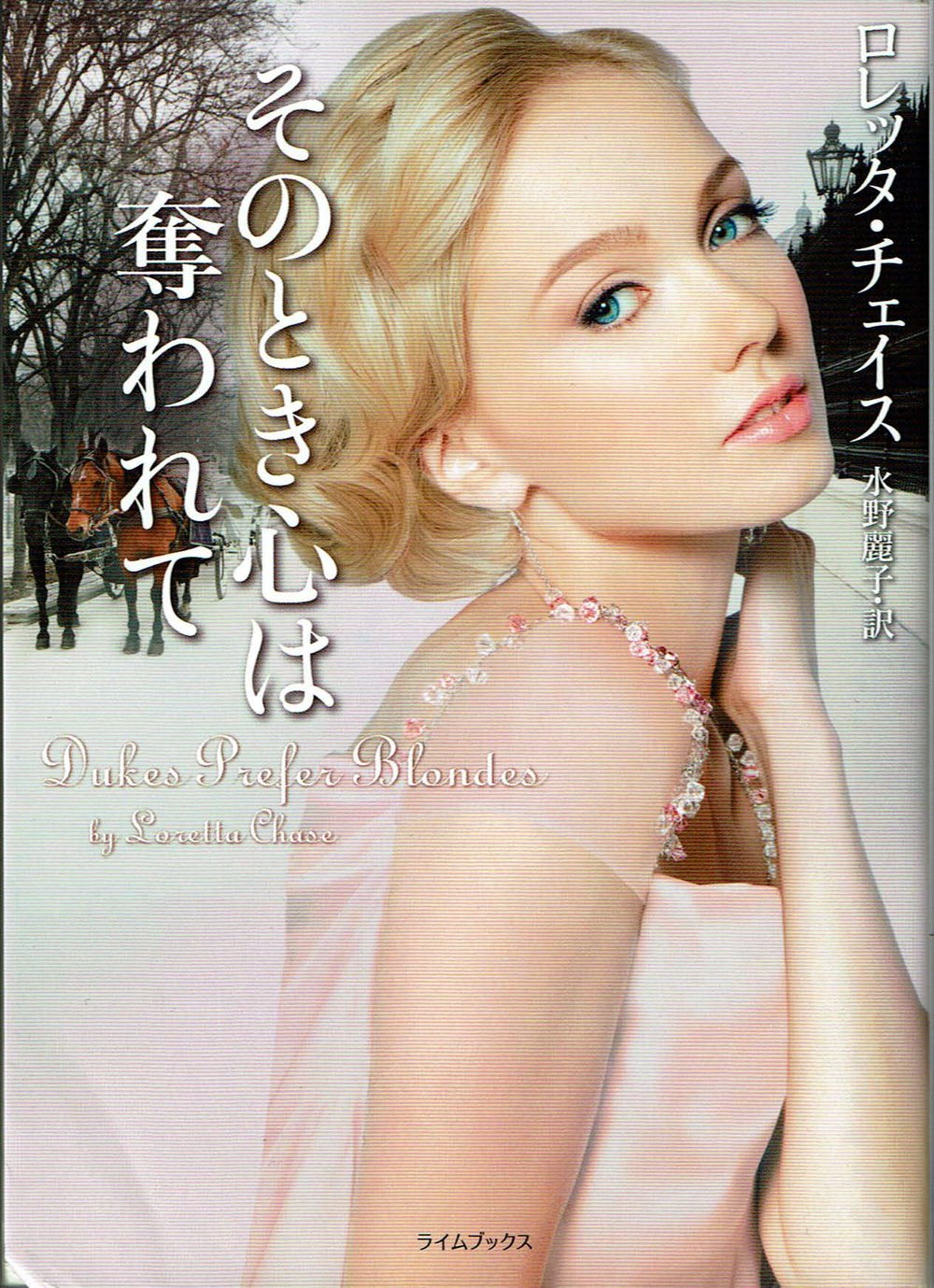Japan Dukes Prefer Blondes.jpg