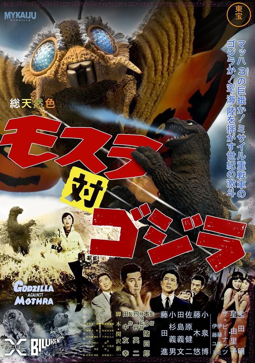 """Mothra Vs. Godzilla"" (1964)"