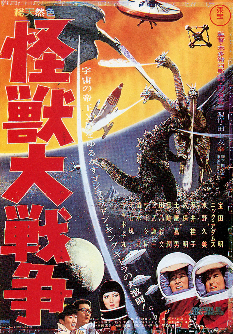 Invasion of Astro Monster (1965)