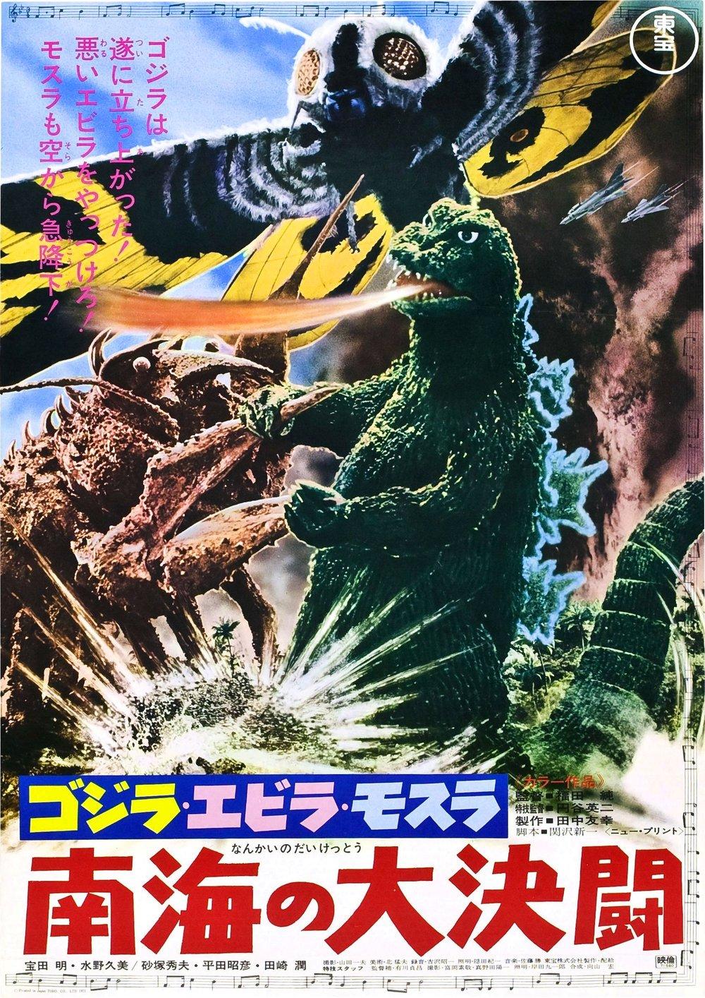 godzilla_vs_sea_monster_poster_02.jpg