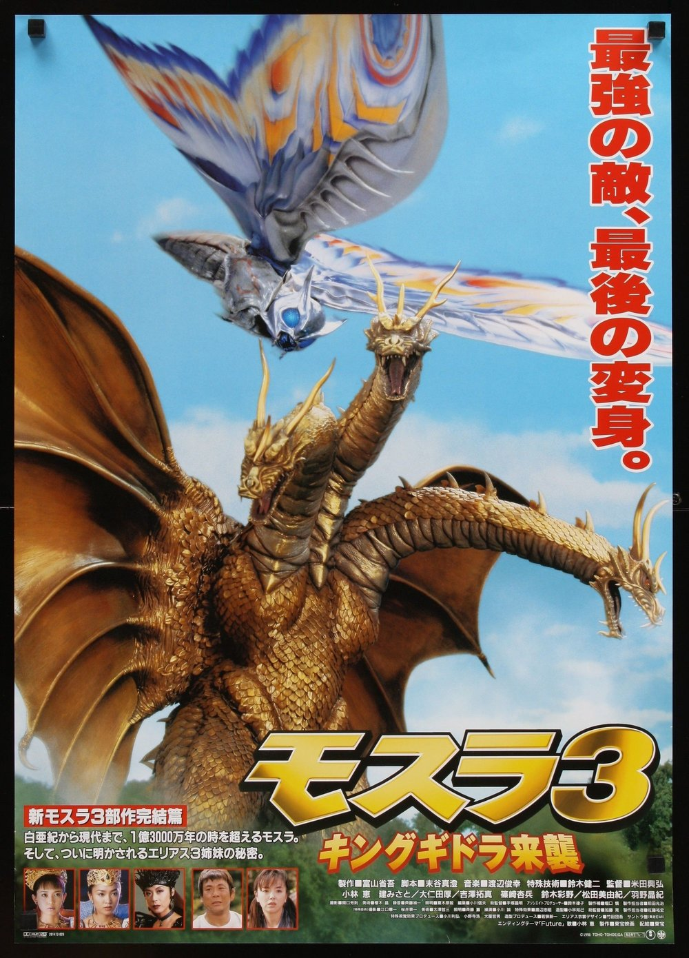 Rebirth-of-mothra-3-japanese-movie-poster-98-king-ghidora.jpg