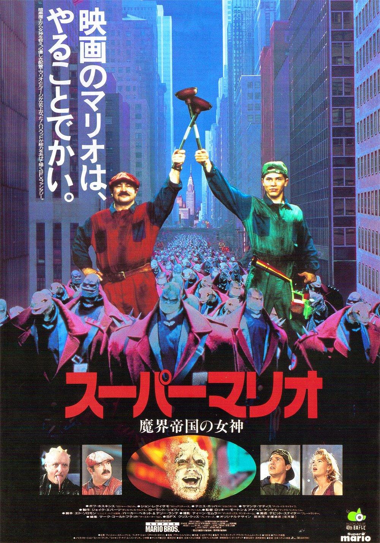 Super-Mario-Bros-japan-flyer.jpg