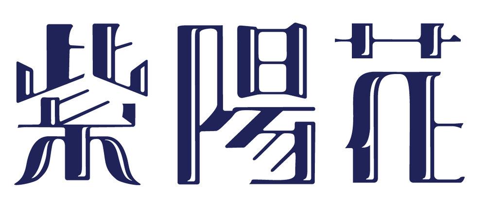 Ajisai Logo