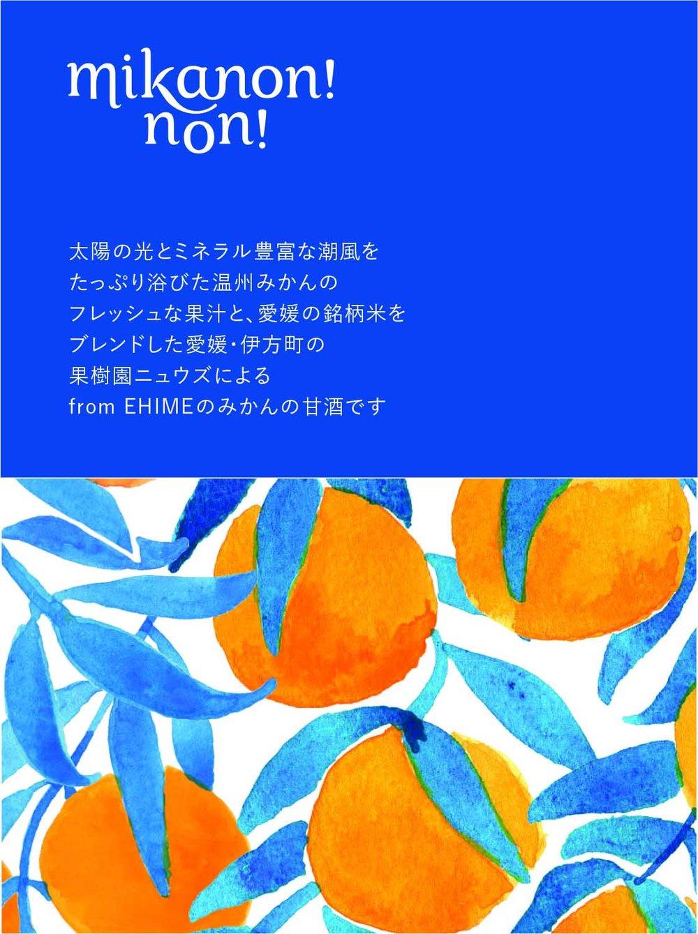 MikanSticker.jpg