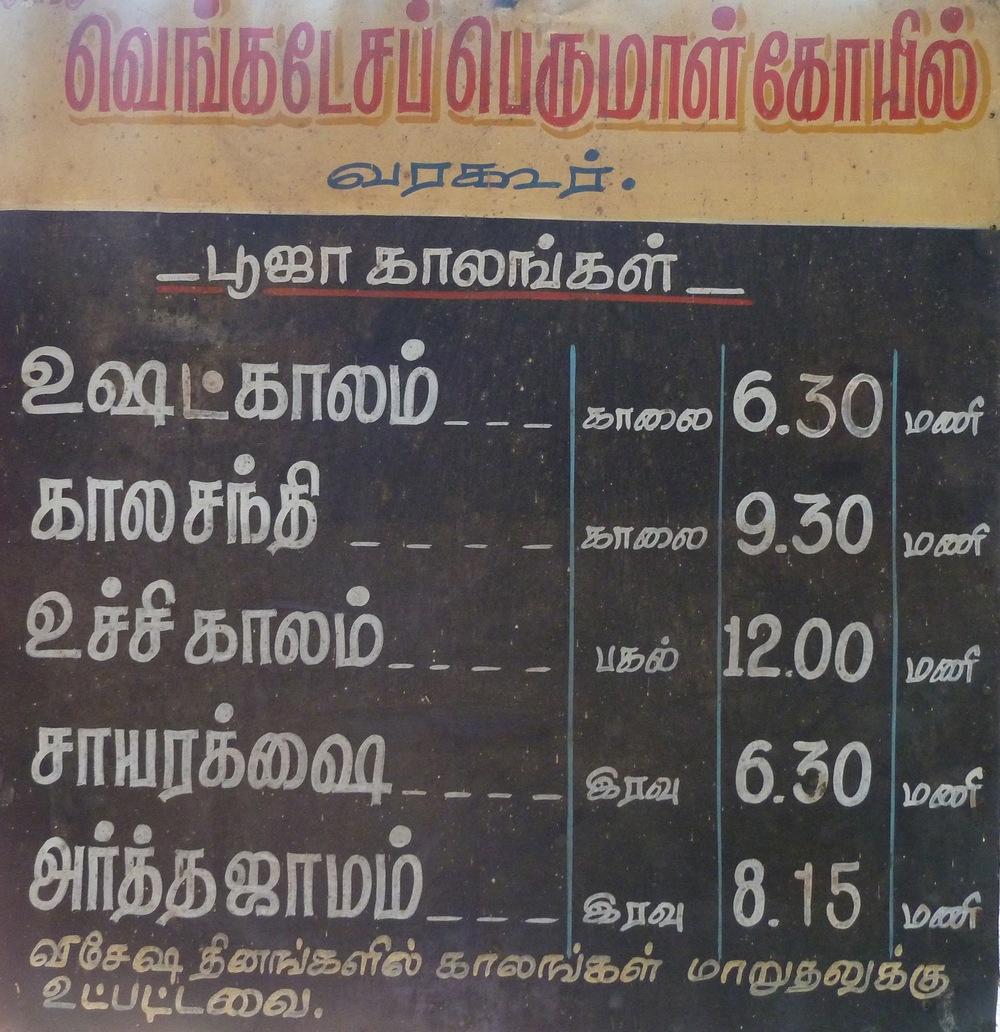 Varagur Venkatesa Perumal Kovil Daily Pooja Schedule