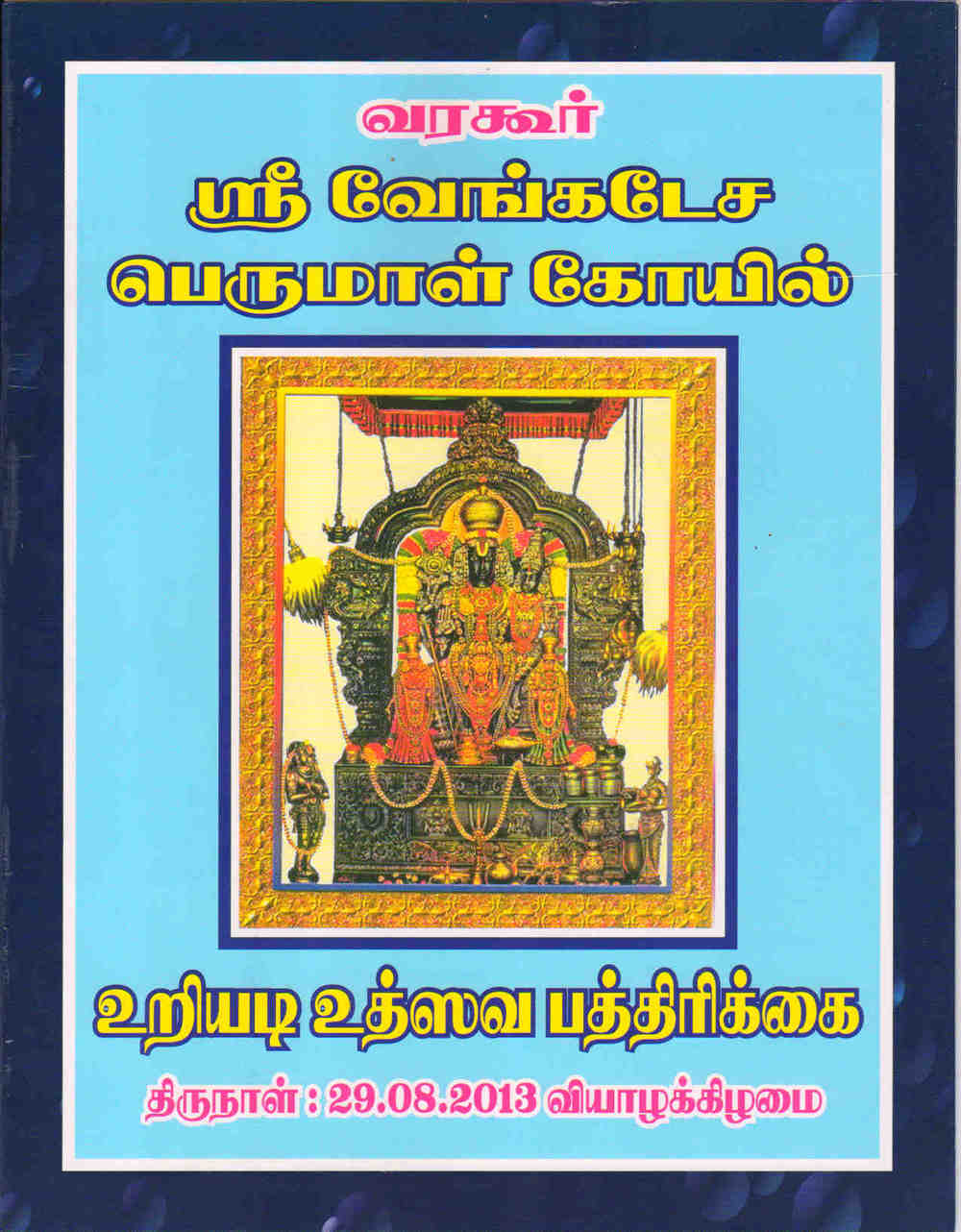 Uriyadi 2013. invitation1.jpg