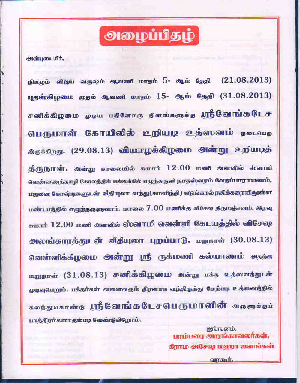 Uriyadi 2013. invitation3.jpg
