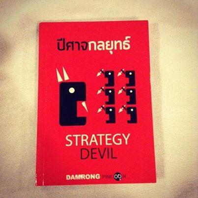 Strategy Devil 2014.jpg