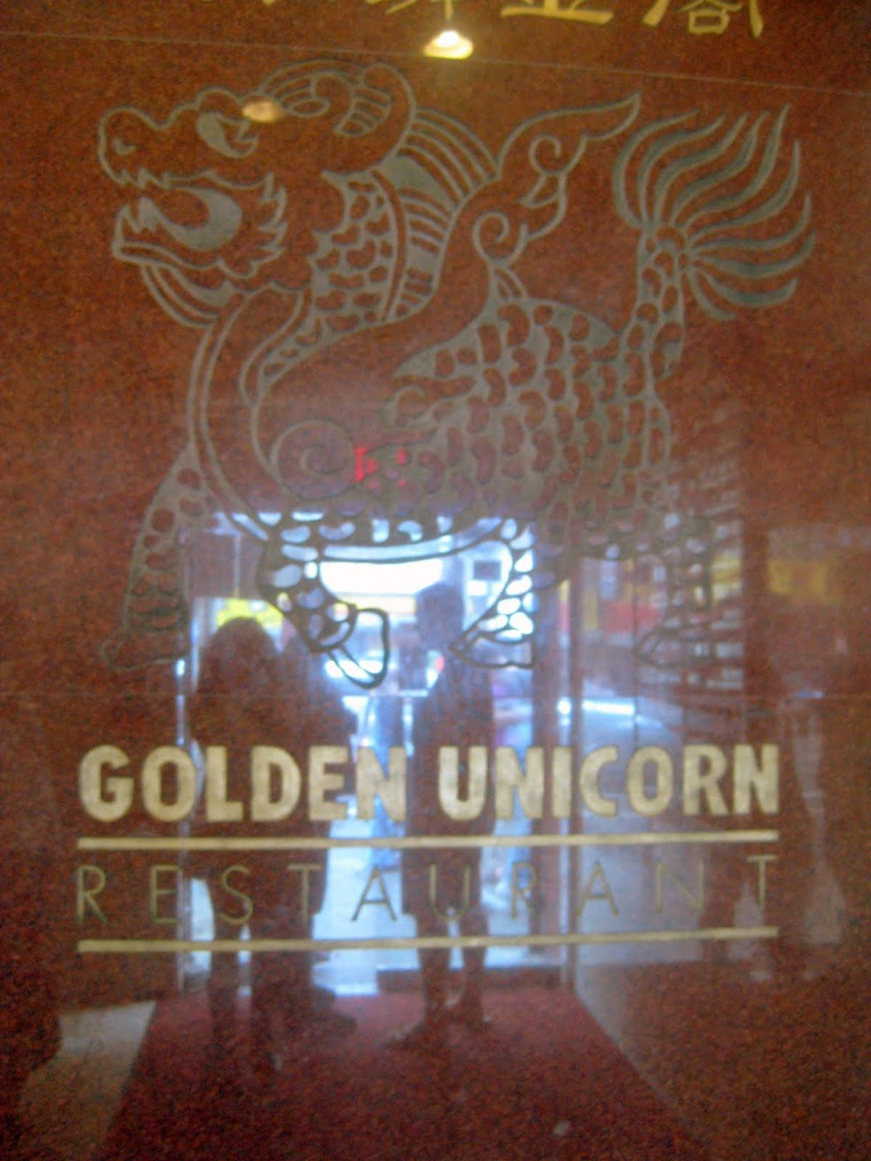 golden unicorn restaurant new york china town