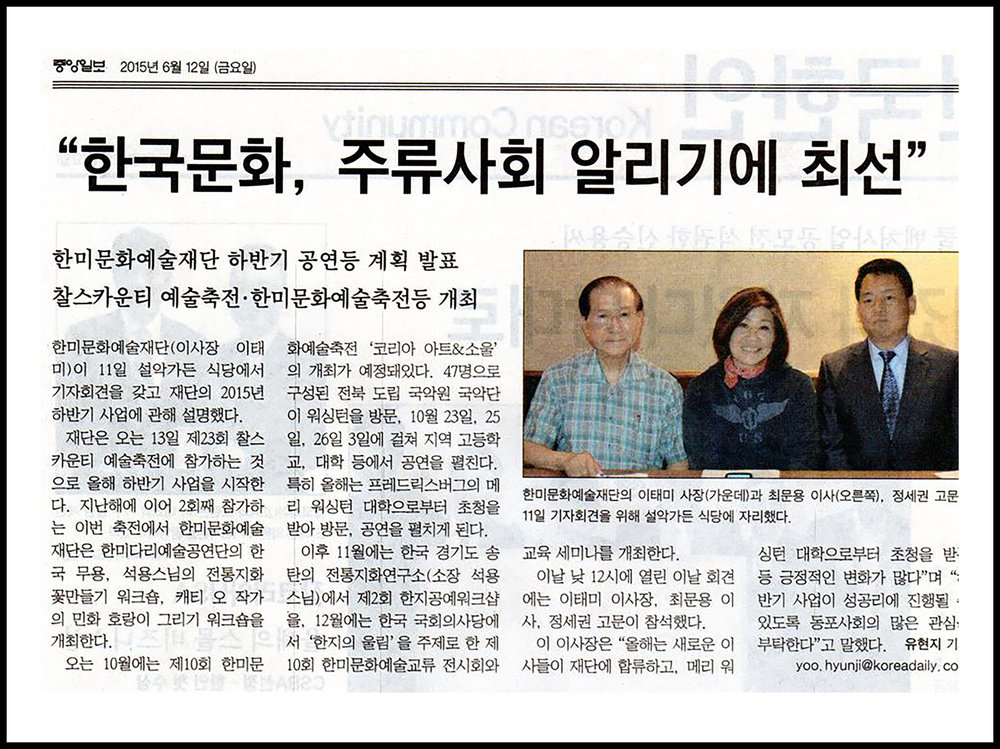 20150612 Korea Daily.jpeg