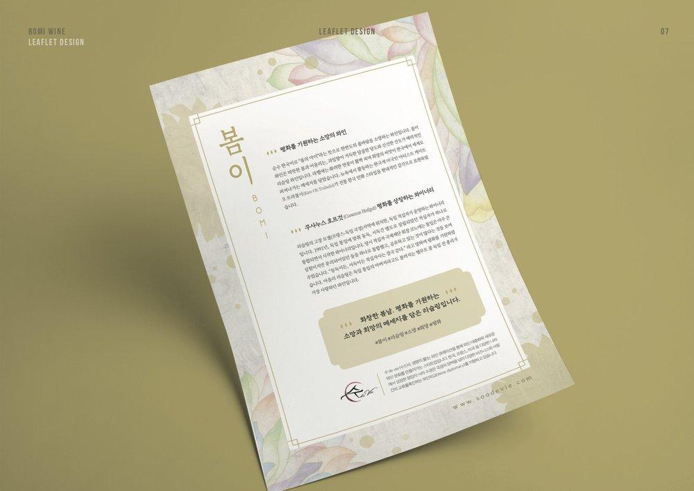 Bomi Label - draft6.jpg