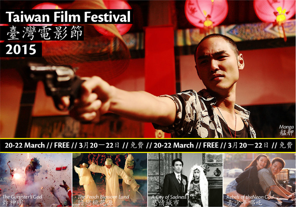 Cover  Taiwan Film Festival  flyer, 2015