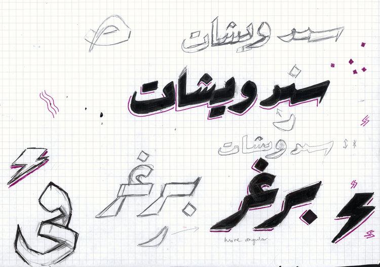 huda_sketches01jpg
