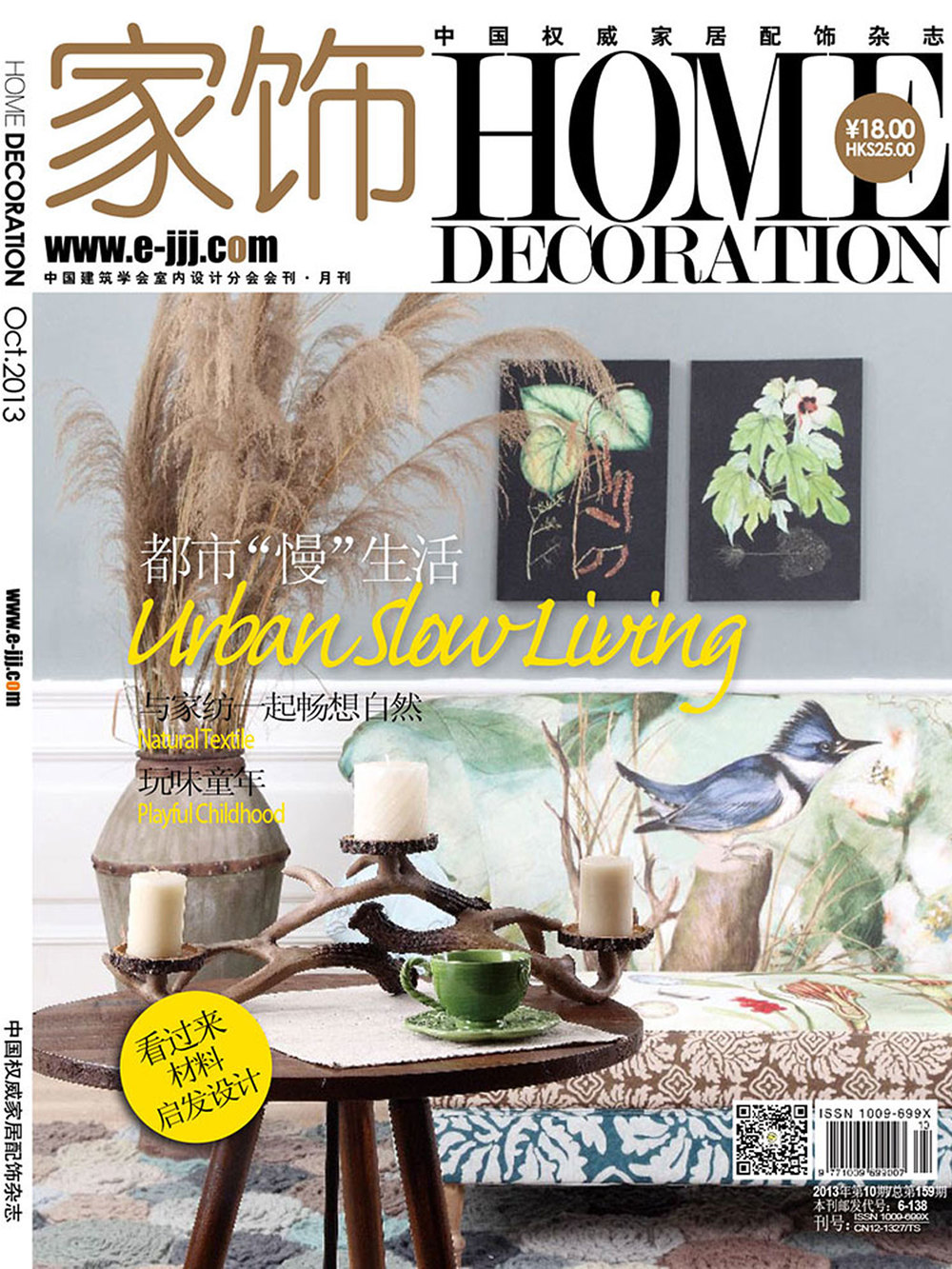 2013-home-decoration-octobre-cover.jpg