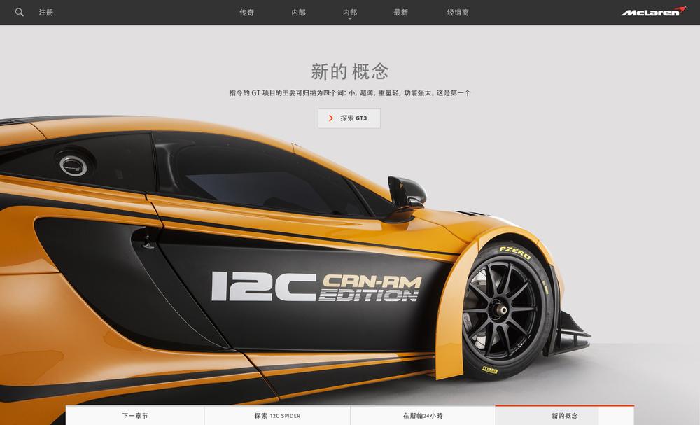 mclaren-homepage-chinese
