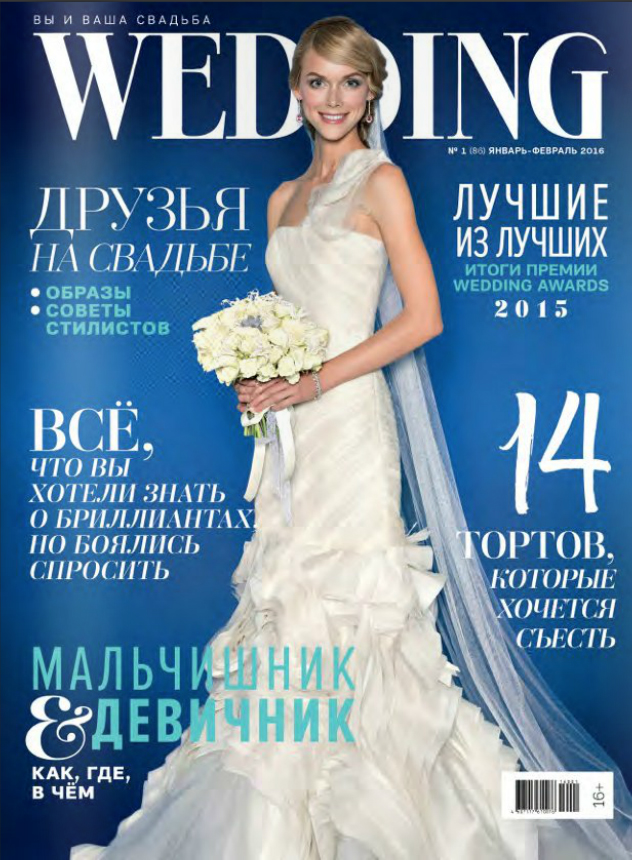 Wedding №1 Январь-Февраль 2016 www.wedding-magazine.ru