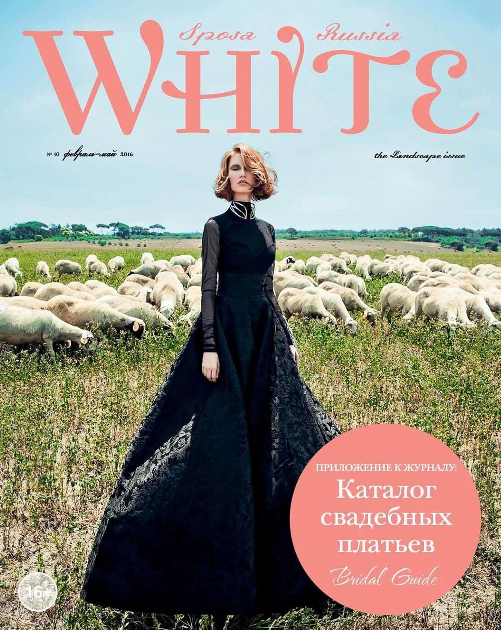 White Sposa №10 Февраль-Май 2016   www.whitesposa.ru