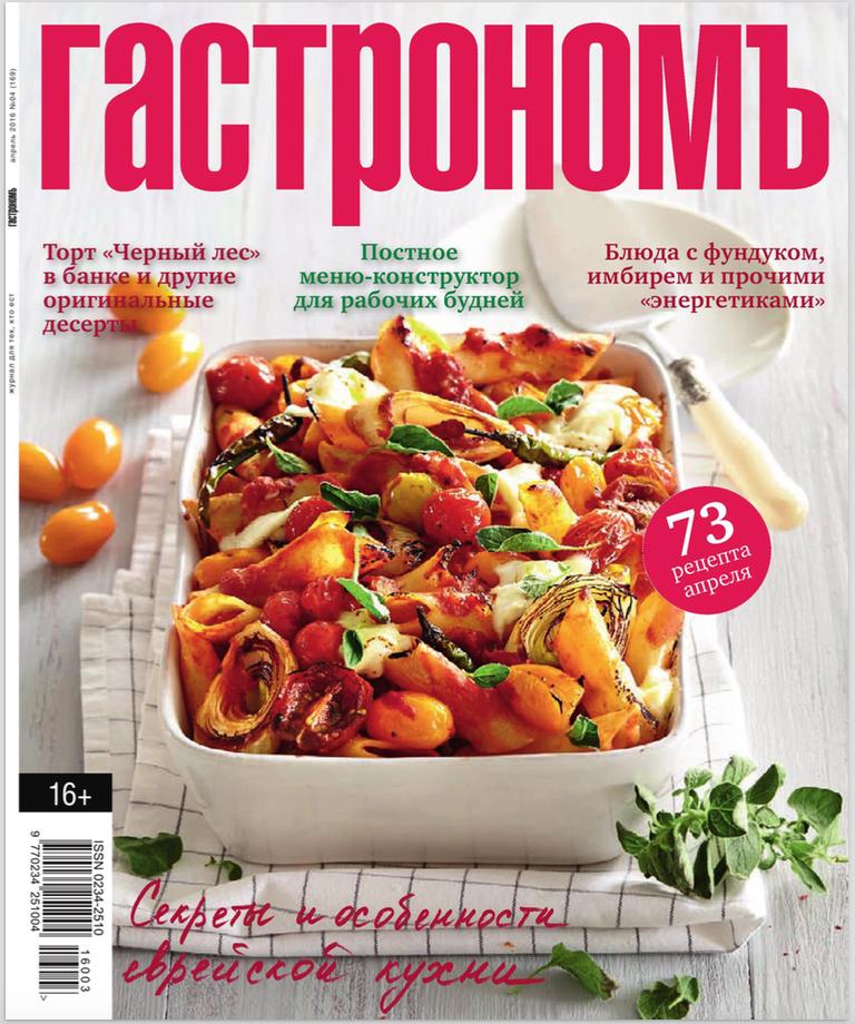 Гастрономъ№04 Апрель 2016   www.gastronom.ru