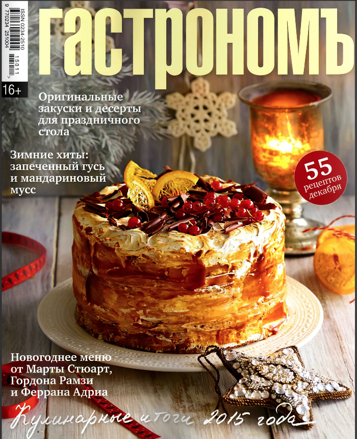 Гастрономъ №12 Декабрь 2015 www.gastronom.ru