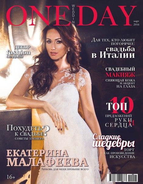 One Day №1 Март 2016   www.onedaymagazine.ru