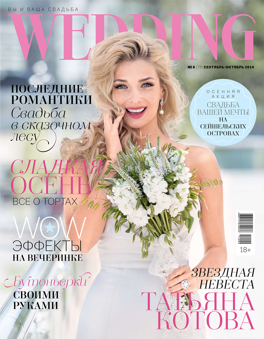 Wedding №6 (77) Сентябрь-октябрь 2014 www.wedding-magazine.ru