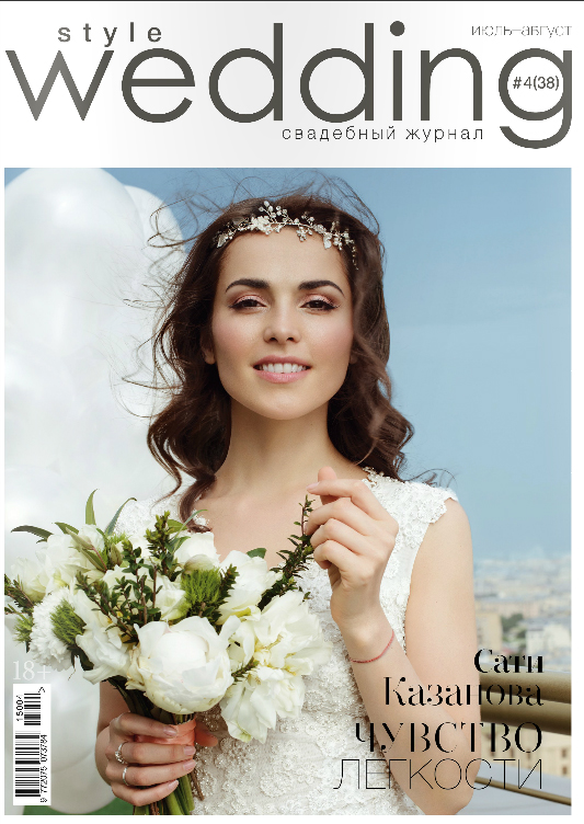 Style Wedding №4 (38) Июль-Август 2015 stylewedding.tv