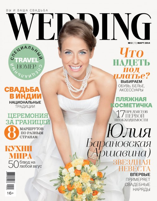 Wedding №2 (73) Март 2014 www.wedding-magazine.ru