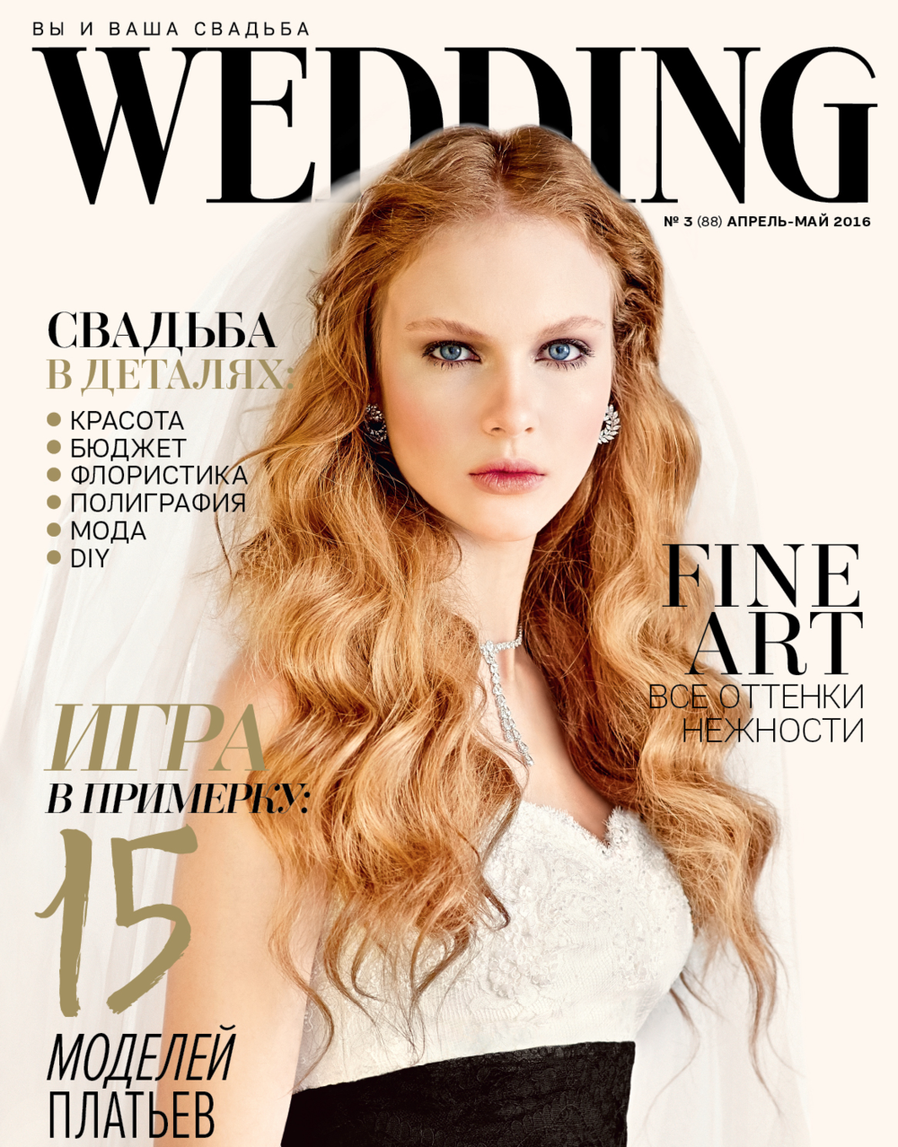 Wedding №3(88) Апрель-май 2016 http://www.wedding-magazine.ru