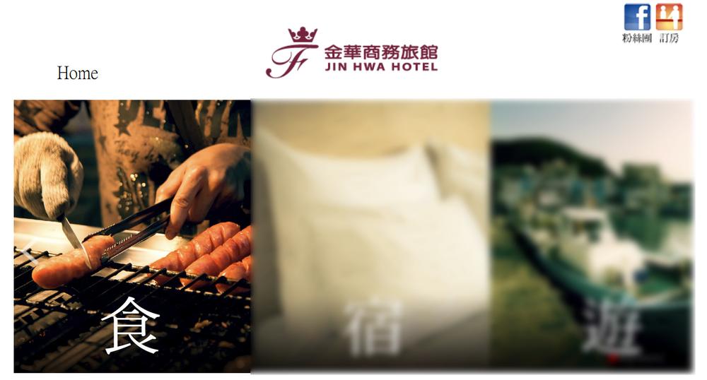 jinhwahotel-web.jpg