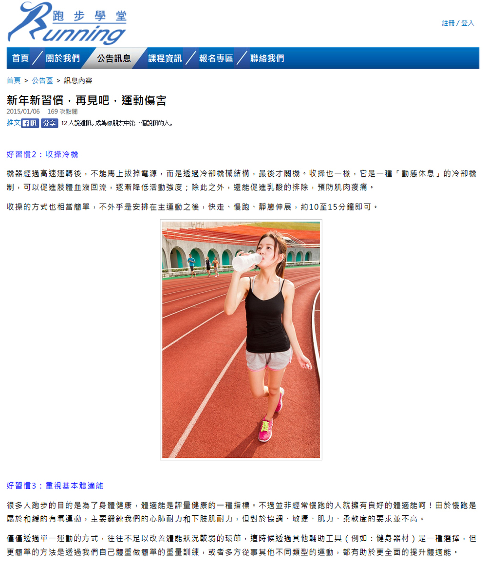 runningschool-web.jpg