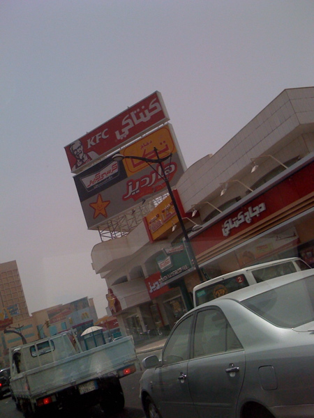 Shopping Trip to Khobar - 09.jpg
