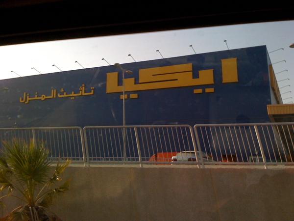 Ikea in Arabic.jpg