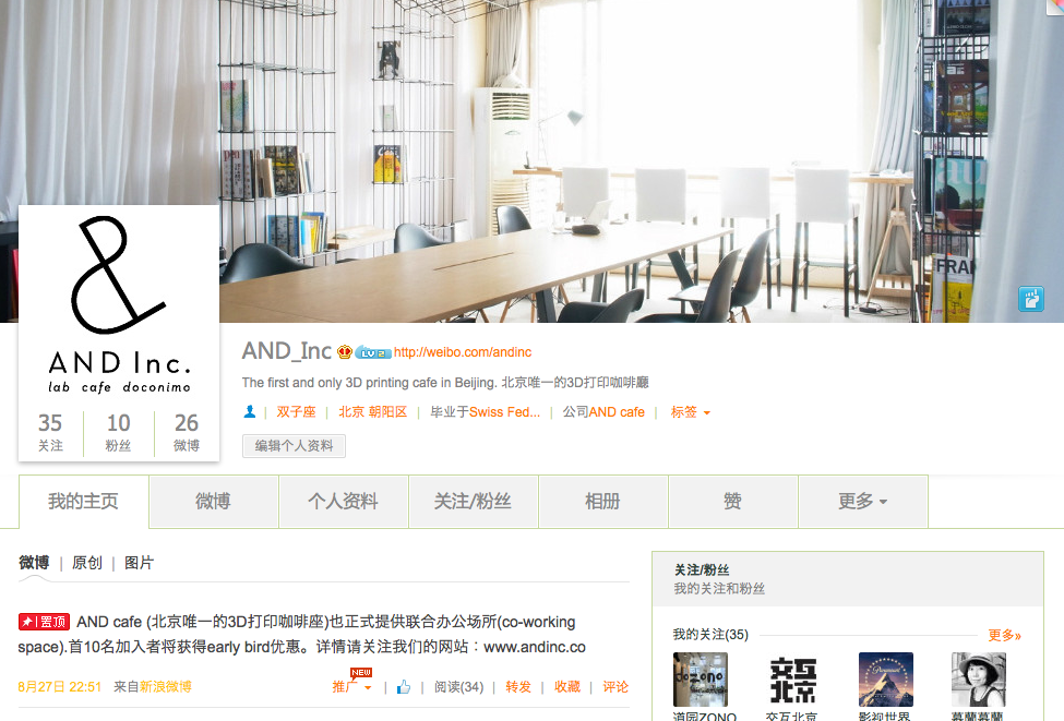 AND Inc's WEIBO Page
