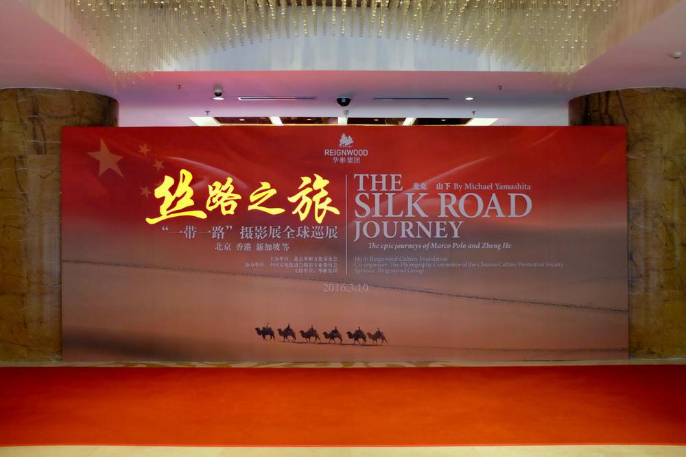 Silk_Road_Yamashita0262.jpg