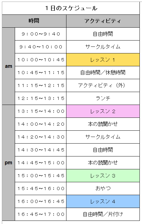 JP Timetable.png