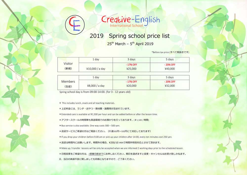 spring price.jpg